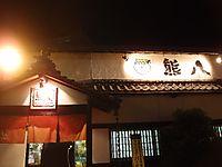 2386kumahachi01