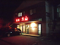 231203oyama01