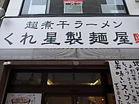Kurehoshi01