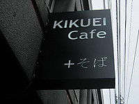 2462kikuei01