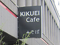 Kikuei11
