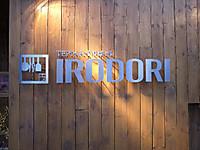 Irodori01